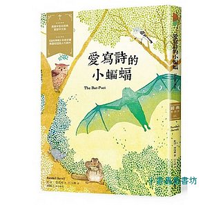 愛寫詩的小蝙蝠:經典新視界(79折)