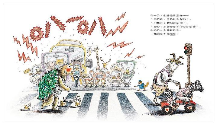 內頁放大:生命力量繪本3-15:超級烏龜(75折)
