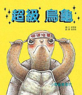 超級烏龜 (79折)