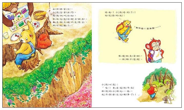 內頁放大:紅盒子裡的祕密(79折)