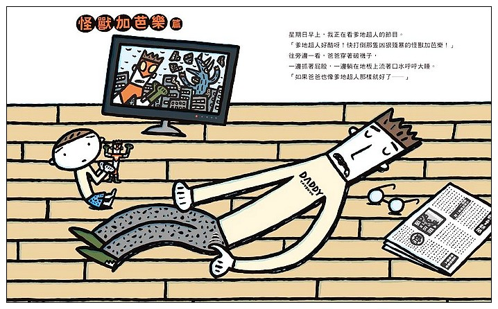 內頁放大:宮西達也繪本:噠噠噠! 爹地超人(85折)