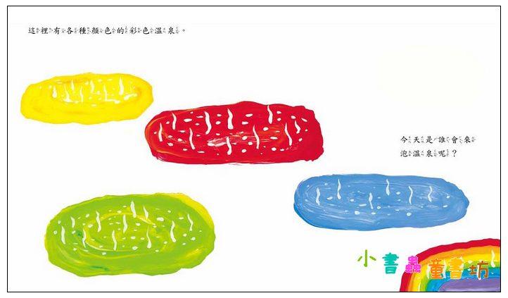 內頁放大:彩色溫泉(85折)(二版)
