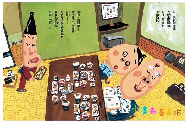 內頁放大:安啦! 安啦! 鬼來了(79折)