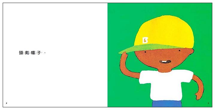 內頁放大:這是頭:五味太郎繪本 (79折)