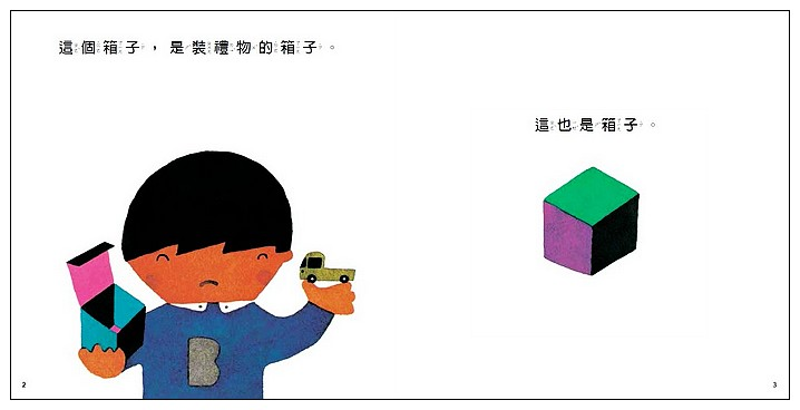內頁放大:這是箱子:五味太郎繪本 (79折)