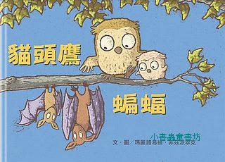 貓頭鷹 蝙蝠(79折)