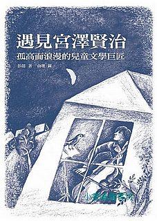 遇見宮澤賢治-孤高而浪漫的兒童文學巨匠 (79折)