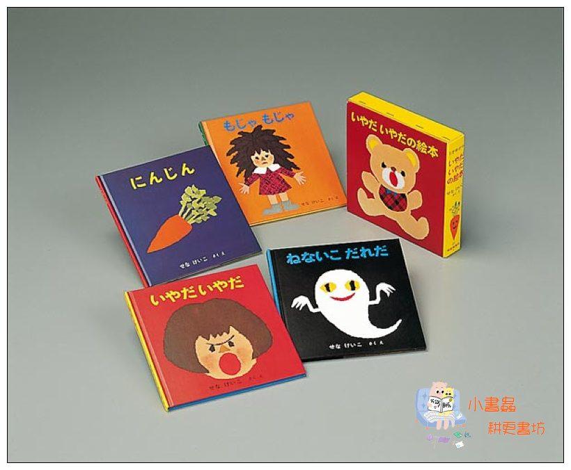 內頁放大:寶寶成長繪本Ⅰ:我不要 我不要(套)(日文版,附中文翻譯)