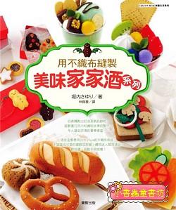 用不織布縫製美味家家酒世界:不織布手作書 (中文)(自己做玩具)