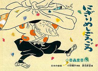 赤羽末吉傳統繪本:圓圓的飯糰滾滾滾(日文版,附中文翻譯)(精靈.天使.傳說故事)