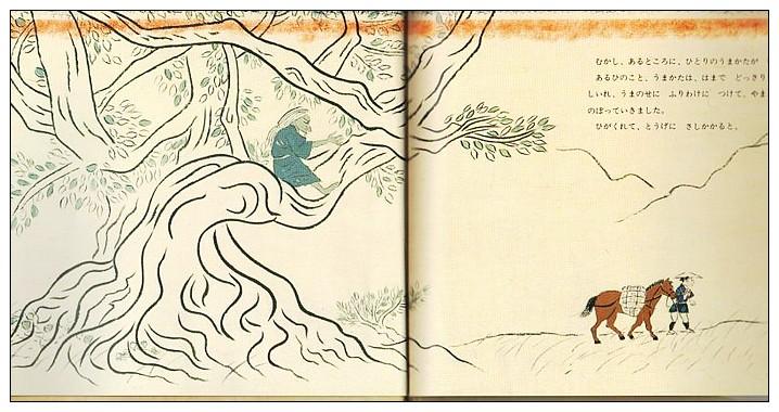 內頁放大:日本經典傳說故事:牽馬運貨的人和山姥姥(日文) (附中文翻譯)
