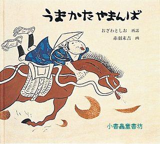 日本經典傳說故事:牽馬運貨的人和山姥姥(日文) (附中文翻譯)
