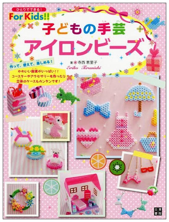 內頁放大:拼拼豆豆示範書:各式小物、裝飾、遊戲物品示範書