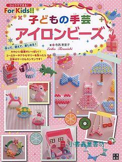 拼拼豆豆示範書:各式小物、裝飾、遊戲物品示範書