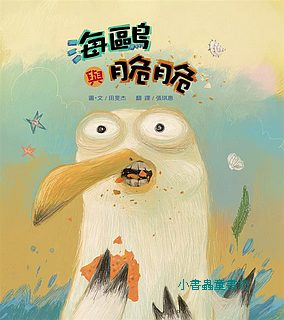 海鷗與脆脆 (7折)
