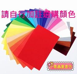 西班牙純羊毛不織布(100%)─單色(請自行加註選購色彩)