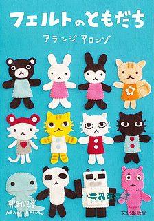 阿朗基超酷可愛小玩偶大集合─Ⅱ:不織布手作書