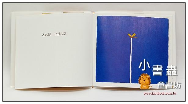 內頁放大:秋:五味太郎繪本(日文版,附中文翻譯)