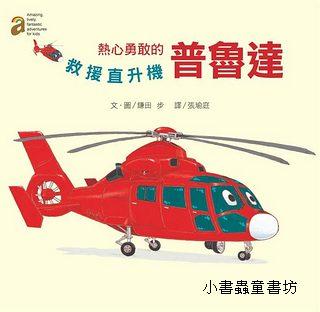 熱心勇敢的普魯達:救援直升機 (平裝本) (79折)