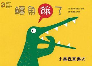 鱷魚餓了 (平裝本) (79折)