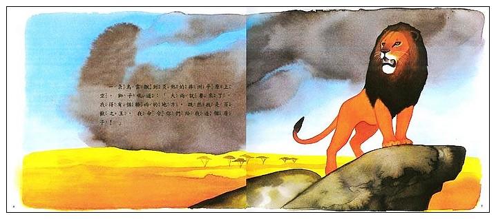 內頁放大:懶惰的獅子 (平裝本) (絕版書)