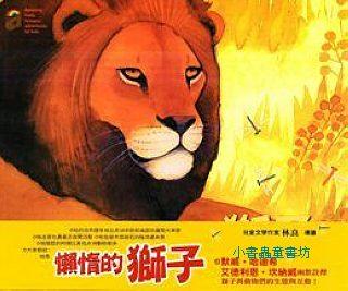 懶惰的獅子 (平裝本) (絕版書)