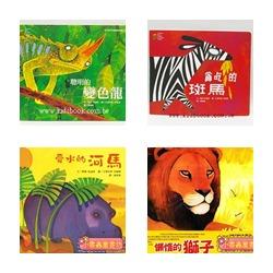 貪吃的斑馬+聰明的變色龍+懶惰的獅子+愛水的河馬 (平裝本 四冊不分售) (阿爾發絕版書)