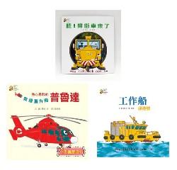 工作船淨港號+聽!掃街車來了+熱心勇敢的普魯達:救援直升機 (平裝本 三冊不分售)79折