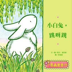 小白兔, 跳呀跳 (79折)