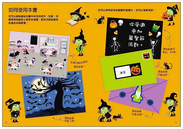 內頁放大:動手玩創意: 妖怪派對1000貼紙書 (79折)