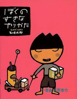 我喜歡─兒子篇:五味太郎繪本