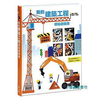 我的建築工程磁貼遊戲書 (79折)