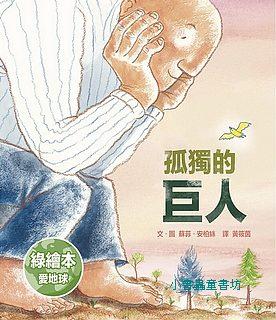 孤獨的巨人 (79折)