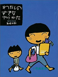 我喜歡─媽媽篇:五味太郎繪本