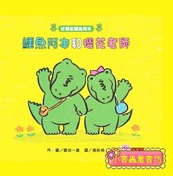 鱷魚阿本和櫻花老師:好朋友鱷魚阿本4 (85折)