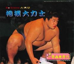 相撲大力士:*大科學 (第二十三期) (導讀手冊+導讀CD) (特價書)