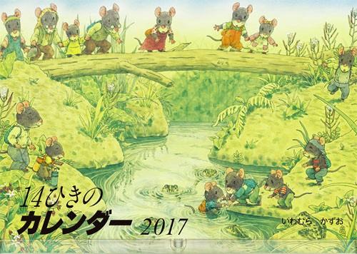 內頁放大:14隻老鼠:2017年年曆