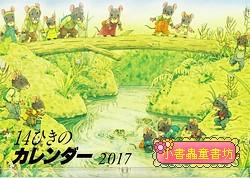 14隻老鼠:2017年年曆