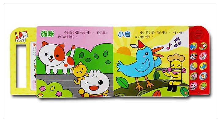 內頁放大:可愛動物聲音繪本-FOOD超人 (79折)