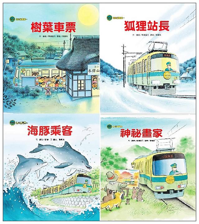 內頁放大:海山線電車套書 (4合1) (79折)