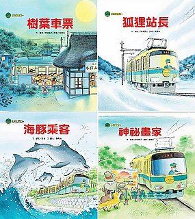 海山線電車套書 (4合1) (79折)