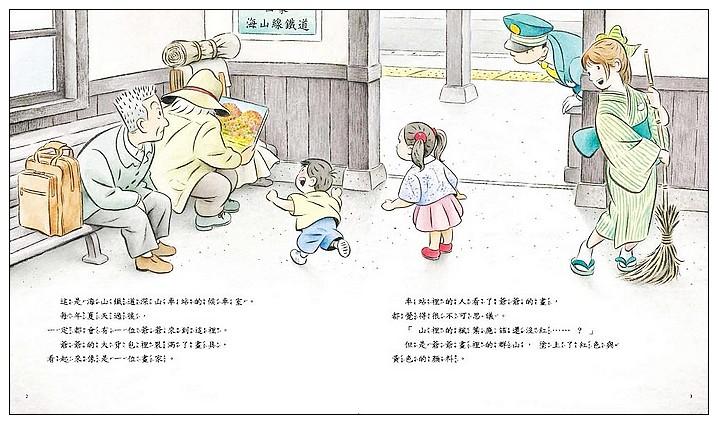 內頁放大:海山線電車:神祕畫家 (79折)