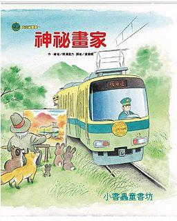海山線電車:神祕畫家 (79折)
