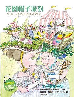 花園帽子派對(中英雙語,附朗讀CD)