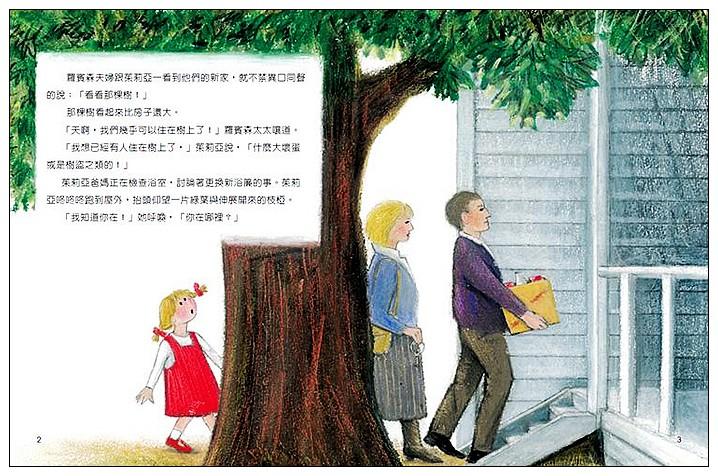 內頁放大:新家樹上的大壞蛋(中英雙語,附朗讀CD)<親近植物繪本>