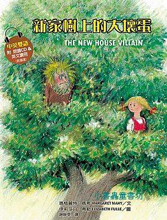 新家樹上的大壞蛋(中英雙語,附朗讀CD)<親近植物繪本>