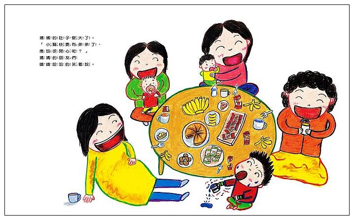 內頁放大:哥哥要出生了 (9折)