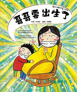 哥哥要出生了 (9折)
