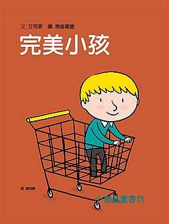完美小孩(85折)