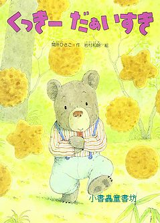 我最喜歡餅乾了(日文版,附中文翻譯)